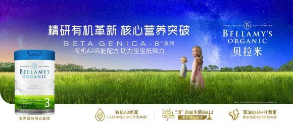 有机品牌典范澳洲贝拉米首款超高端有机A2奶粉全新上市