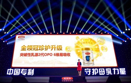 """品牌、品质双升级,伊利金领冠用""""六位易吸收""""体系诠释中国专利配方""""金价值"""""""
