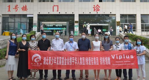 中南有爱,中澳同心:维爱佳(ViPlus)向中南医院捐赠营养奶粉