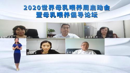 中国营养学会母乳喂养倡导论坛召开,伊利YMINI携手开启2020世界母乳喂养周