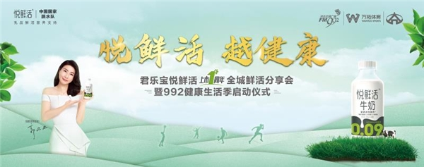 """新一代鲜牛奶""""悦鲜活""""迎周年庆 全城鲜活开启健康生活季"""