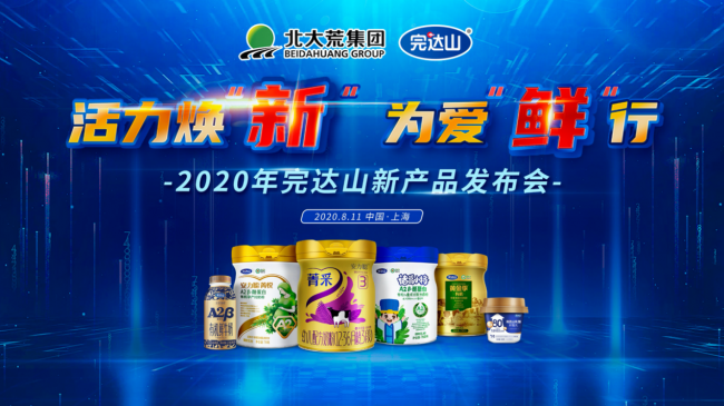 完达山奶粉推出多款有机新品 助力奶粉行业破局升级