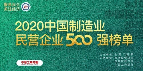 君乐宝入选2020中国制造业民营企业500强
