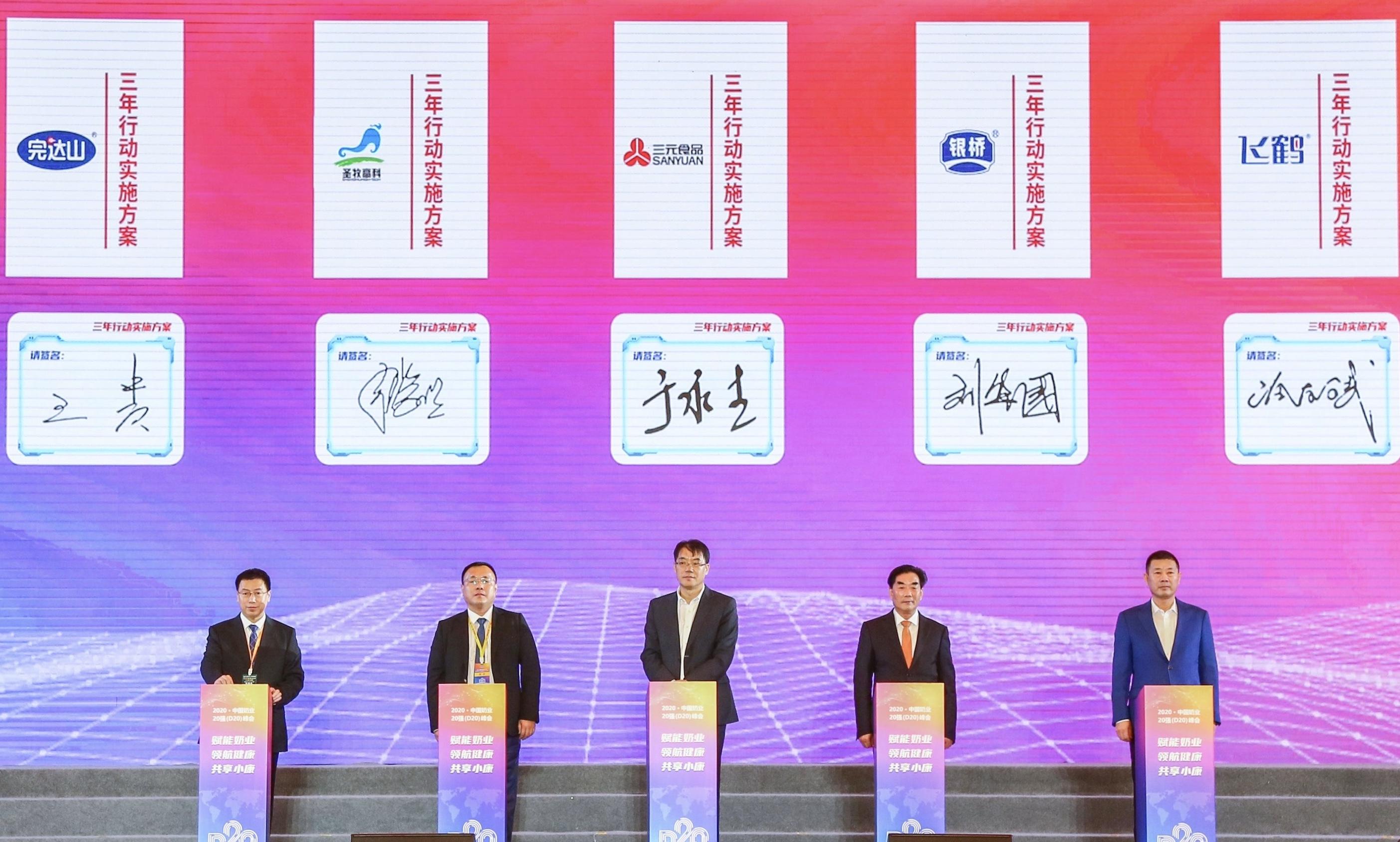 图1-中国飞鹤董事长冷友斌(右一)携手同行签字发布企业《三年行动实施方案》