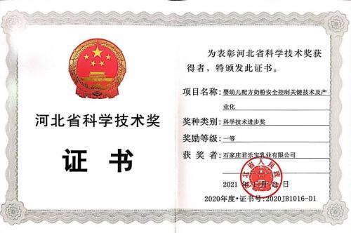 创新驱动 科技引领 君乐宝荣获河北省科技进步一等奖